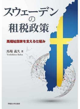 スウェーデンの租税政策 高福祉国家を支える仕組み