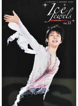 アイスジュエルズ フィギュアスケート・氷上の宝石 Vol.13 羽生結弦スペシャルインタビュー(KAZIムック)