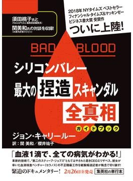 『BAD BLOOD シリコンバレー最大の捏造スキャンダル 全真相』ガイドブック(試し読み付)(集英社学芸単行本)