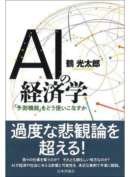 AIの経済学 「予測機能」をどう使いこなすか
