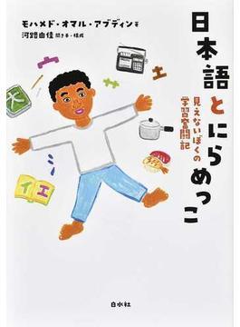 日本語とにらめっこ 見えないぼくの学習奮闘記