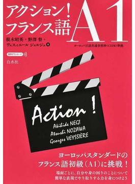 アクション!フランス語A1