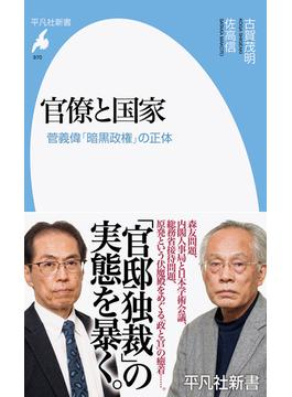 官僚と国家 菅義偉「暗黒政権」の正体(平凡社新書)