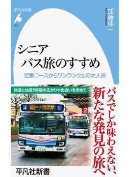 シニア バス旅のすすめ 972 定番コースからワンランク上の大人旅(平凡社新書)