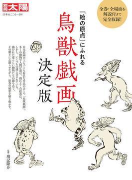 鳥獣戯画 決定版 「絵の原点」にふれる(別冊太陽)