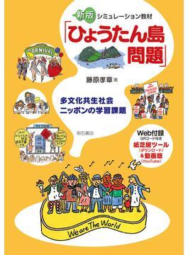 シミュレーション教材「ひょうたん島問題」 多文化共生社会ニッポンの学習課題 新版