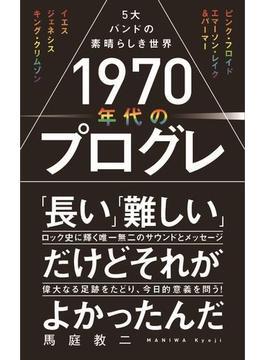 1970年代のプログレ 5大バンドの素晴らしき世界(ワニブックスPLUS新書)