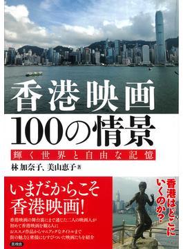 香港映画100の情景 輝く世界と自由な記憶