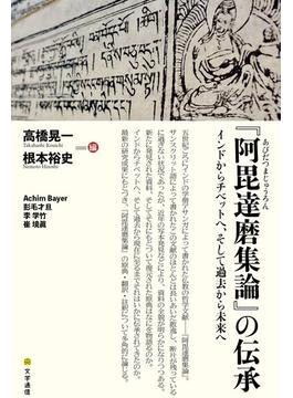 『阿毘達磨集論』の伝承 インドからチベットへ、そして過去から未来へ