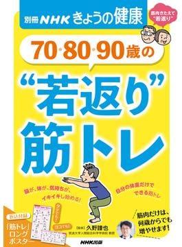 """70・80・90歳の""""若返り""""筋トレ"""