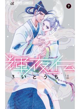 輝夜伝 7 (flowersフラワーコミックスα)(flowersフラワーコミックス)