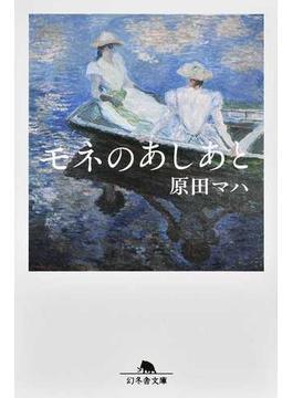 モネのあしあと(幻冬舎文庫)