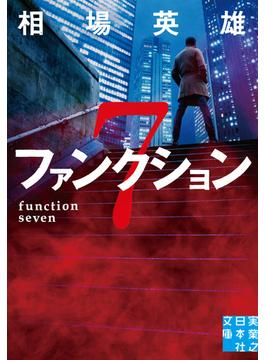 ファンクション7(実業之日本社文庫)