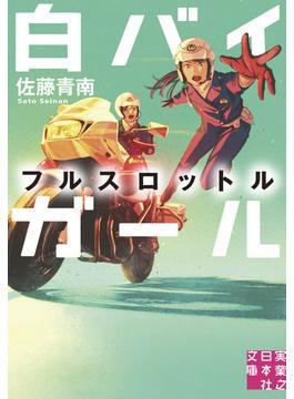 白バイガール 6 フルスロットル(実業之日本社文庫)