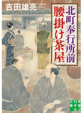 北町奉行所前腰掛け茶屋(実業之日本社文庫)