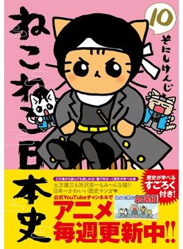 ねこねこ日本史 10