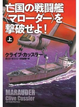 亡国の戦闘艦〈マローダー〉を撃破せよ! 上(扶桑社ミステリー)