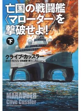 亡国の戦闘艦〈マローダー〉を撃破せよ! 下(扶桑社ミステリー)