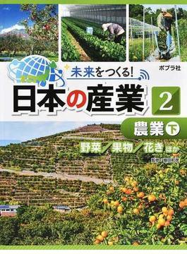 未来をつくる!日本の産業 2 農業 下 野菜/果物/花きほか