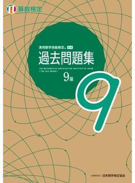 実用数学技能検定過去問題集9級 算数検定