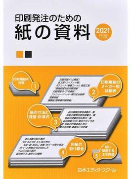 印刷発注のための紙の資料 2021年版