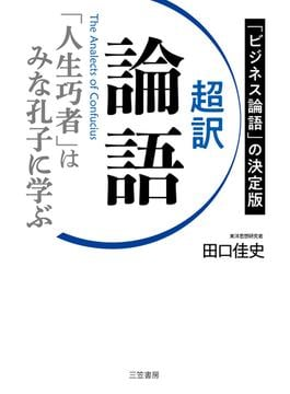 超訳論語「人生巧者」はみな孔子に学ぶ 「ビジネス論語」の決定版