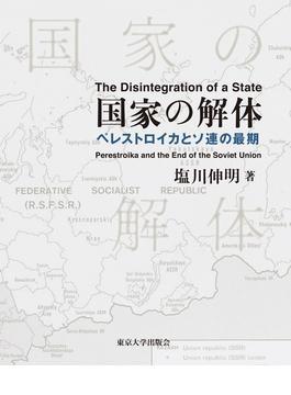 国家の解体 3巻セット