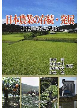 日本農業の存続・発展 地域農業の戦略