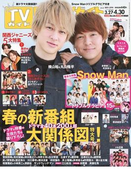 月刊TVガイド 関東版 2021年5月号 [雑誌]