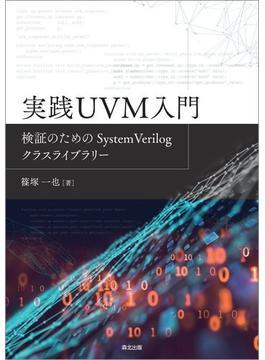 実践UVM入門 検証のためのSystemVerilogクラスライブラリー