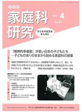 家教連家庭科研究 子どもの生活をまん中に No.361(2021年4月号) 「精神的幸福度」が低い日本の子どもたち−子どものありのままから始める家庭科の授業