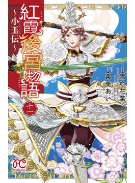 紅霞後宮物語 ~小玉伝~ 11 (PRINCESS COMICS)(プリンセス・コミックス)