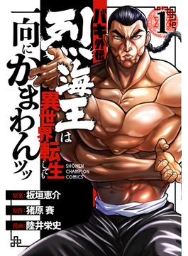バキ外伝烈海王は異世界転生しても一向にかまわんッッ 1(少年チャンピオン・コミックス)