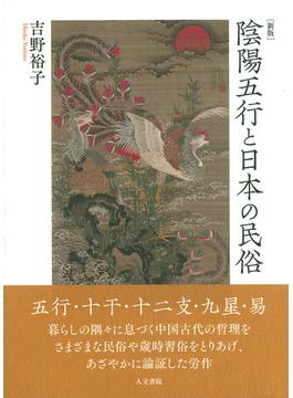 陰陽五行と日本の民俗 新版