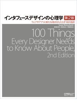 インタフェースデザインの心理学 第2版 正 ウェブやアプリに新たな視点をもたらす100の指針