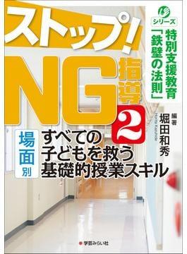 ストップ!NG指導 2 場面別すべての子どもを救う基礎的授業スキル