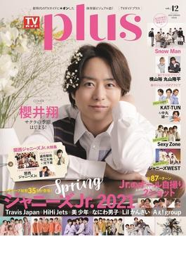 TVガイドplus vol.42(2021SPRING ISSUE)