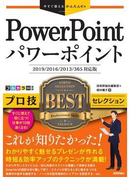 今すぐ使えるかんたんEx PowerPoint プロ技 BEST セレクション[2019/2016/2013/365 対応版]