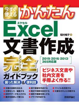 今すぐ使えるかんたん Excel文書作成 完全ガイドブック 困った解決&便利技  [2019/2016/2013/365 対応版]