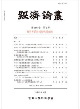 経済論叢 第195巻第2号 徳賀芳弘教授退職記念號