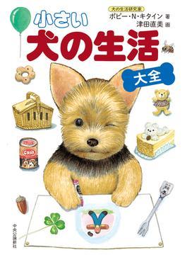 小さい 犬の生活〈ぜんぶ!〉(仮)
