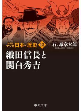 新装版 マンガ日本の歴史13  織田信長と関白秀吉(中公文庫)