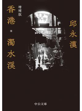 香港・濁水渓 増補版(中公文庫)