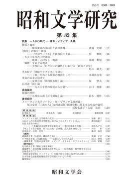 昭和文学研究 第82集 特集一九五〇年代−暴力・メディア・身体