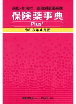 保険薬事典Plus+ 適応・用法付 薬効別薬価基準 令和3年4月版