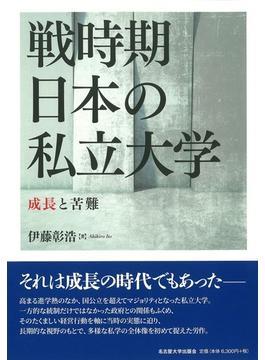 戦時期日本の私立大学 成長と苦難