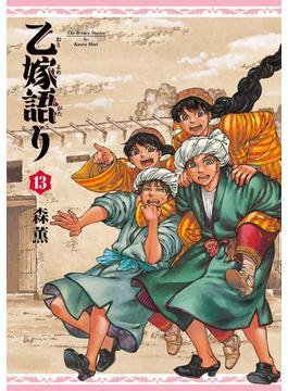 乙嫁語り 13巻(HARTA COMIX)