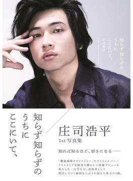 【生写真付き】 庄司浩平1st写真集 知らず知らずのうちにここにいて、 (TOKYO NEWS MOOK)