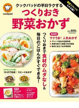 殿堂入りレシピも大公開!クックパッドの平日ラクするつくりおき野菜おかず(扶桑社MOOK)