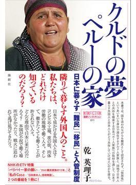 クルドの夢ペルーの家 日本に暮らす難民・移民と入管制度
